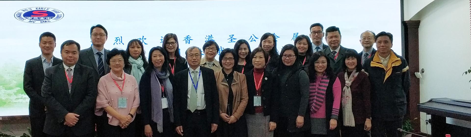 2018香港圣公会属校校长团访问上海